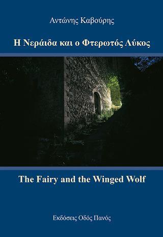 Η νεράιδα και ο φτερωτός λύκος