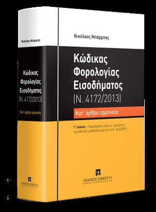 Κώδικας Φορολογίας Εισοδήματος - Κατ' άρθρο ερμηνεία (Ν. 4172/2013) - Γ' έκδοση
