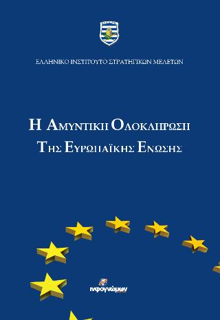 Η αμυντική ολοκλήρωση της Ευρωπαϊκής Ένωσης