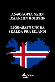Ανθολογία Νέων Ισλανδών Ποιητών/Ljóðasafn ungra skálda frá Íslandi