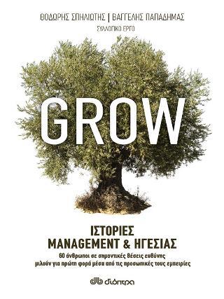 Grow: Ιστορίες management και ηγεσίας