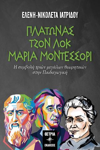 Πλάτωνας, Τζον Λοκ, Μαρία Μοντεσσόρι