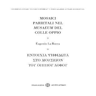 Mosaici parietali nel Musaeum del Colle Oppio / Εντοίχια ψηφιδωτά στο Μουσείον του Όππιου λόφου