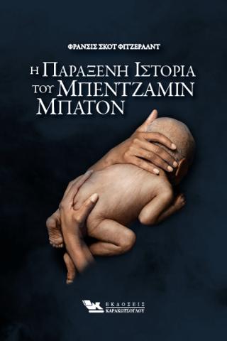 Η παράξενη ιστορία του Μπέντζαμιν Μπάτον