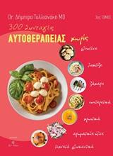 300 συνταγές αυτοθεραπείας