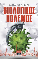 Βιολογικός πόλεμος