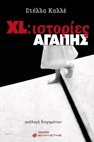 XL Ιστορίες αγάπης