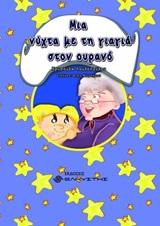 Μια νύχτα με τη γιαγιά στον ουρανό
