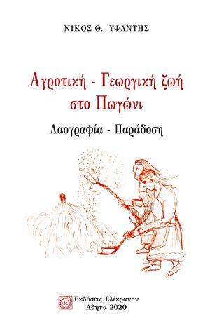 ΑΓΡΟΤΙΚΗ-ΓΕΩΡΓΙΚΗ ΖΩΗ ΣΤΟ ΠΩΓΩΝΙ