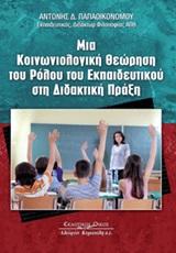 Μια κοινωνιολογική θεώρηση του ρόλου του εκπαιδευτικού στη διδακτική πράξη