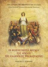 Οι φιλελεύθεροι θεσμοί του αγώνος της ελληνικής επαναστάσεως