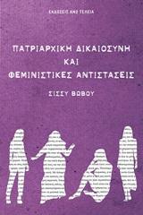 Πατριαρχική δικαιοσύνη και φεμινιστικές αντιστάσεις