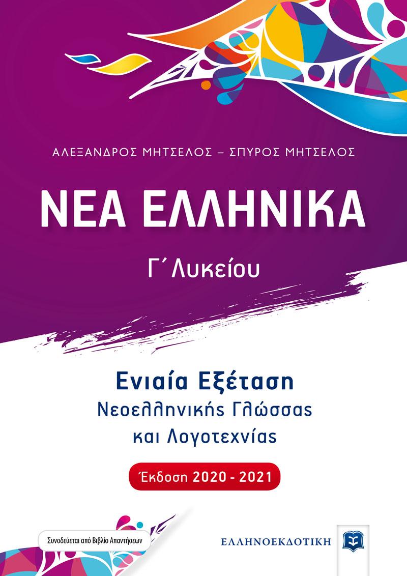 Νέα ελληνικά Γ΄λυκείου - Ενιαία Εξέταση Νεοελληνικής Γλώσσας και Λογοτεχνίας [ΝΕΑ ΕΚΔΟΣΗ 2020-2021]