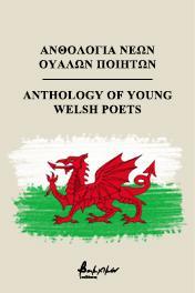 Ανθολογία Νέων Ουαλών Ποιητών/Anthology of Young Welsh Poets