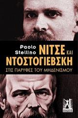 Νίτσε και Ντοστογιέβσκη