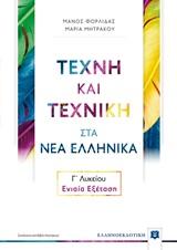 Τέχνη και τεχνική στα νέα ελληνικά Γ΄λυκείου