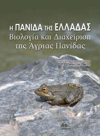Η Πανίδα της Ελλάδας-Βιολογία και Διαχείριση της Άγριας Πανίδας
