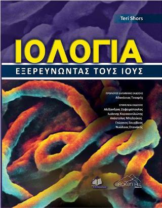 Ιολογία-Εξερευνώντας τους Ιούς