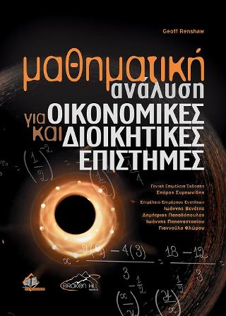 Μαθηματική Ανάλυση για Οικονομικές και Διοικητικές Επιστήμες