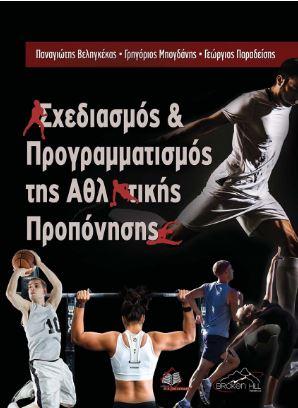 Σχεδιασμός και Προγραμματισμός της Αθλητικής Προπόνησης