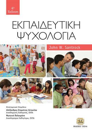 Εκπαιδευτική Ψυχολογία, 6η Έκδοση