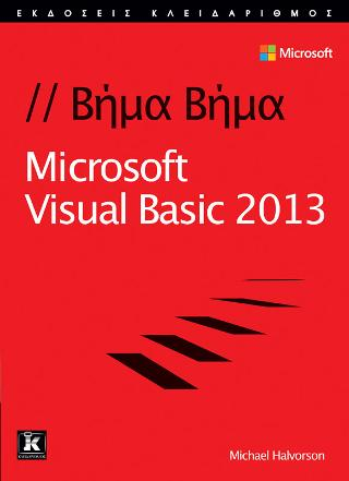 Microsoft Visual Basic 2013 Βήμα - Βήμα