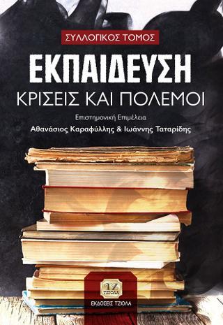 Εκπαίδευση,Κρίσεις και Πόλεμοι