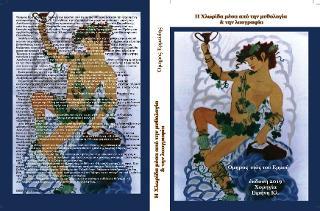 Η χλωρίδα μέσα από την μυθολογία & την λαογραφία