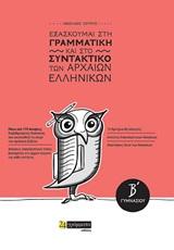 Εξασκούμαι στη γραμματική και στο συντακτικό των αρχαίων ελληνικών Β΄γυμνασίου