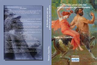 Η πανίδα μέσα από την μυθολογία & την λαογραφία