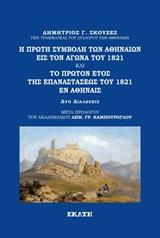 Η πρώτη συμβολή των Αθηναίων εις τον Αγώνα του 1821. Το πρώτον έτος της Επαναστάσεως του 1821 εν Αθήναις