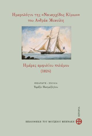 Ημερολόγιο της «Ναυαρχίδος Κίμων» του Ανδρέα Μιαούλη. Ημέρες εμφυλίου πολέμου (1824)