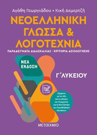 Νεοελληνική γλώσσα και λογοτεχνία Γ΄λυκείου τόμος ΙΙ