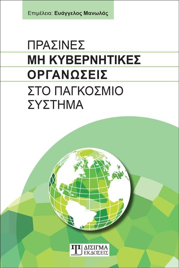 Πράσινες Μη Κυβερνητικές Οργανώσεις στο Παγκόσμιο σύστημα