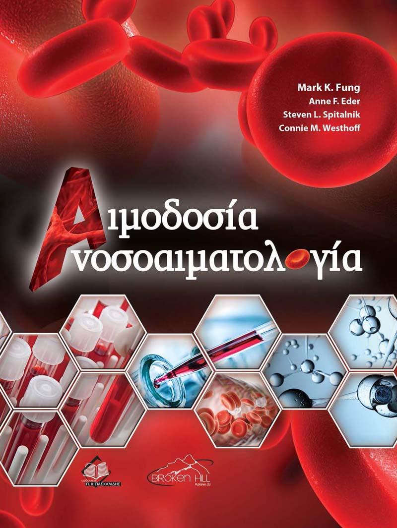 Αιμοδοσία - Ανοσοαιματολογία