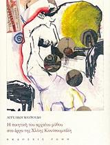 Η ποιητική του αρχαίου μύθου στο έργο της Χλόης Κουτσουμπέλη