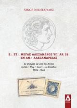Σ. Στ. Μέγας Αλέξανδρος υπ' αρ. 35 εν Αν. Αλεξανδρείας