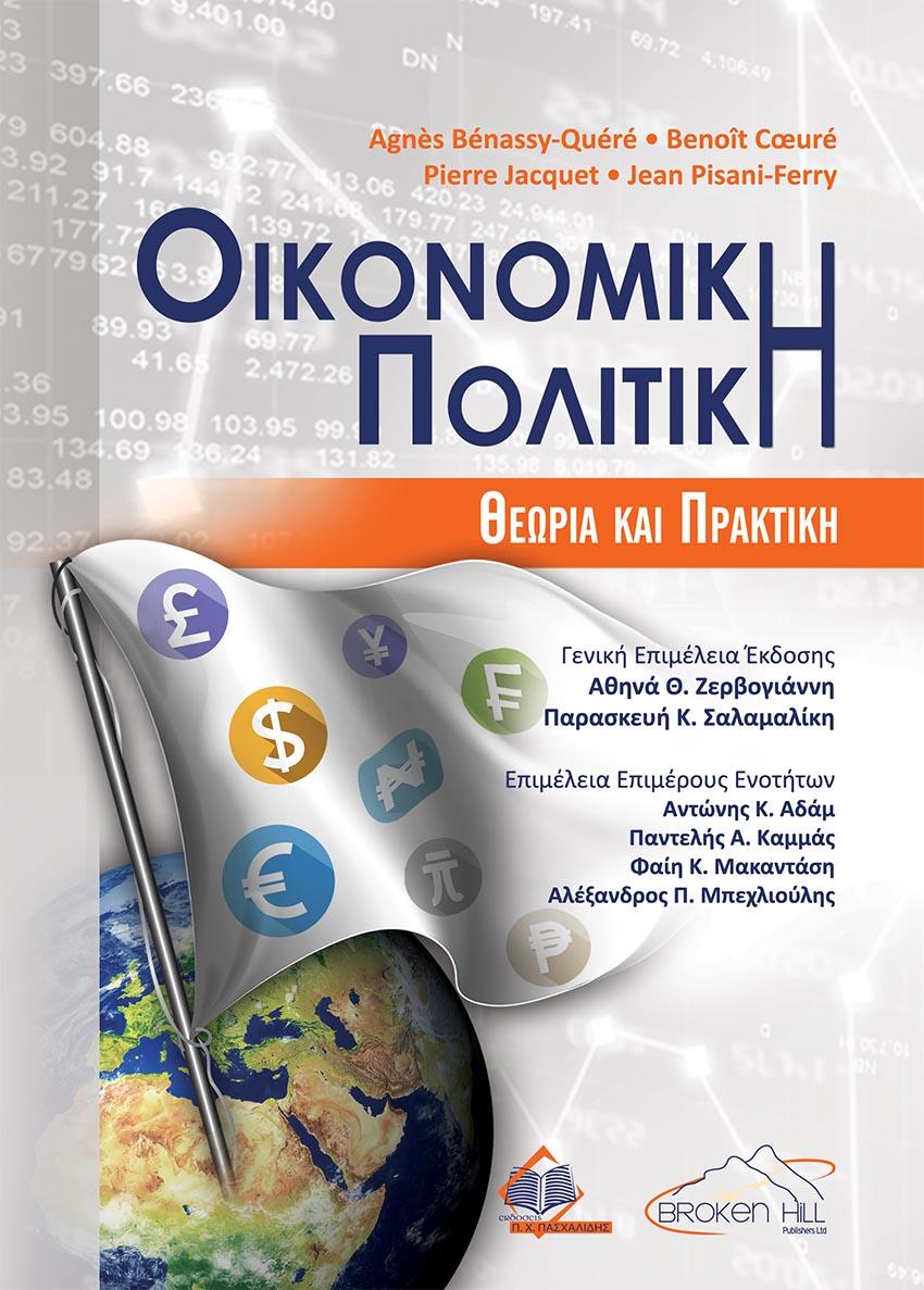 Οικονομική Πολιτική