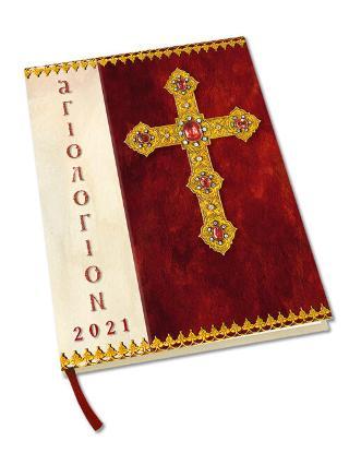 Αγιολόγιον 2021 Ημερολόγιον - Ευαγγέλια Κυριακών