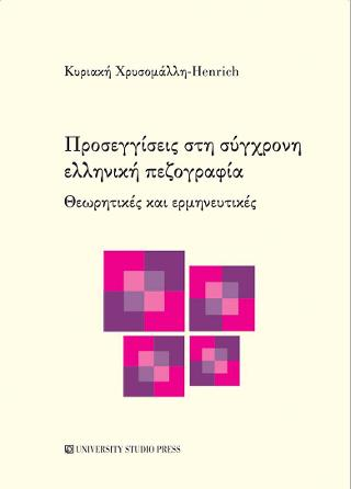Προσεγγίσεις στη σύγχρονη ελληνική πεζογραφία