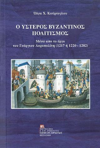 Ο Ύστερος Βυζαντινός Πολιτισμός