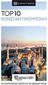 Top 10: Κωνσταντινούπολη