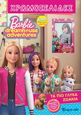 Barbie Dreamhouse Adventures: Τα πιο γλυκά ζωάκια