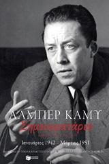 Σημειωματάρια, Βιβλίο πρώτο: Ιανουάριος 1942 - Μάρτιος 1951