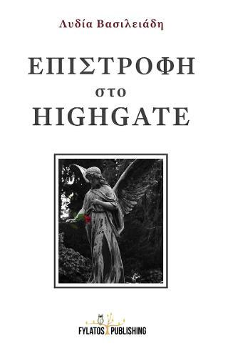 Επιστροφή στο Highgate