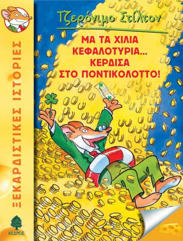 01 Μα τα χίλια κεφαλοτύρια... κέρδισα στο ποντικολόττο!