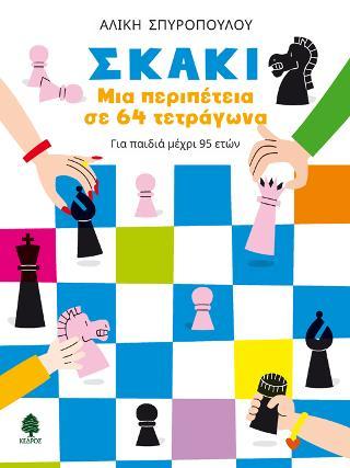 Σκάκι: Μια περιπέτεια σε 64 τετράγωνα