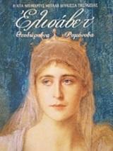 Η αγία νεομάρτυς Μεγάλη Δούκισσα της Ρωσίας Ελισάβετ Θεοδώροβνα Ρομάνοβα