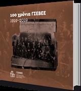 100 χρόνια ΓΣΕΒΕΕ 1919-2019
