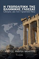 Η γεωπολιτική της ελληνικής γλώσσας